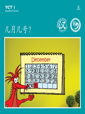cover image of YCT1 BK5 几月几号? (What Is The Date?)