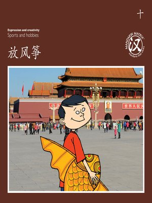 cover image of TBCR BR BK10 放风筝 (Flying A Kite)
