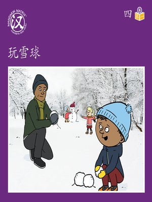 cover image of Story-based LV5 U4 BK1 玩雪球 (Playing Snowball)