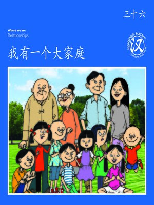 cover image of TBCR BL BK36 我有一个大家庭 (I Have A Big Family)