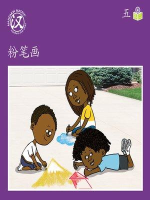 cover image of Story-based Lv4 U5 BK2 粉笔画 (Sidewalk Chalk Drawing)
