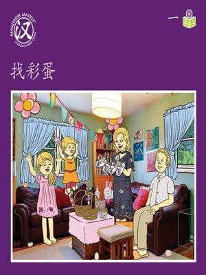 cover image of Story-based Lv6 U1 BK2 找彩蛋 (Egg Hunt)