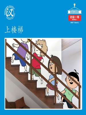 cover image of DLI N1 U1 BK2 上楼梯 (Going Upstairs)