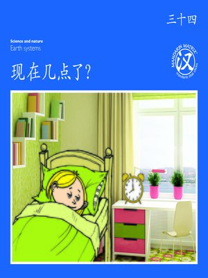 cover image of TBCR BL BK34 现在几点? (What Time Is It?)