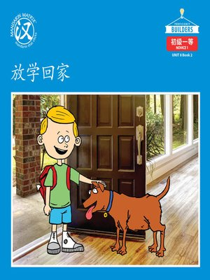 cover image of DLI N1 U8 BK2 放学回家 (Home From School)