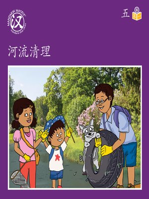 cover image of Story-based LV5 U5 BK1 河流清理 (River Clean-up)