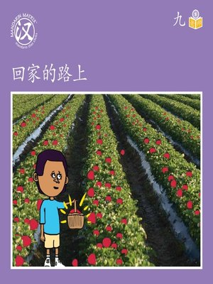 cover image of Story-based S U9 BK1 回家的路上 (On The Way Home)
