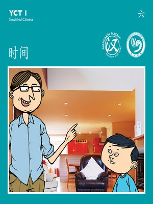 cover image of YCT1 BK6 时间 (Time)