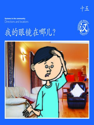 cover image of TBCR BL BK15 我的眼镜在哪儿? (Where Are My Glasses?)