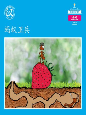 cover image of DLI F U4 BK2 蚂蚁卫兵 (Ant Guard)