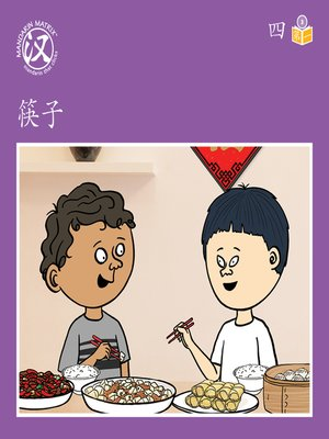 cover image of Story-based Lv3 U4 BK1 筷子 (Chopsticks)