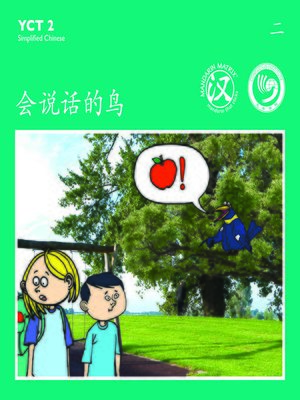 cover image of YCT2 BK2 会说话的鸟 (A Bird That Can Talk)