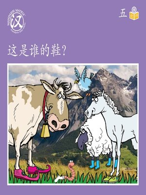 cover image of Story-based S U5 BK1 这是谁的鞋? (Whose shoe is this?)
