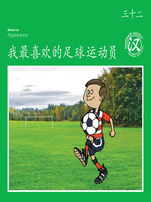 cover image of TBCR GR BK32 我最喜欢的足球运动员 (My Favourite Footballer)