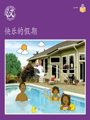 cover image of Story-based Lv4 U1 BK1 快乐的假期 (Happy Vacation)