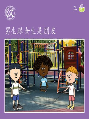 cover image of Story-based Lv1 U3 BK2 男生跟女生是朋友 (Boys And Girls Are Friends)