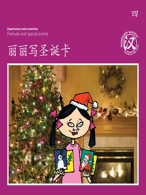 cover image of TBCR PU BK4 丽丽写圣诞卡 (Lily Writes Christmas Cards)