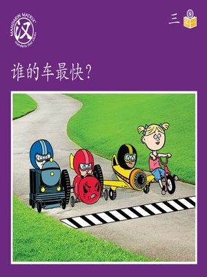 cover image of Story-based LV5 U3 BK1 谁的车最快? (Whose Car Runs The Fastest?)