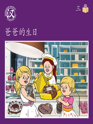 cover image of Story-based Lv6 U3 BK1 爸爸的生日 (Dad's Birthday)
