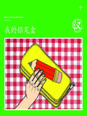 cover image of TBCR GR BK10 我的铅笔盒 (My Pencil Case)