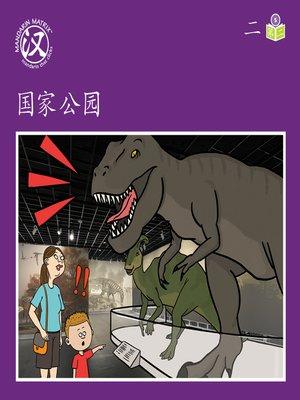 cover image of Story-based LV5 U2 BK2 国家公园 (National Park)