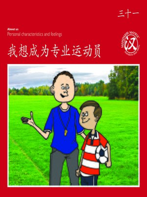 cover image of TBCR RED BK31 我想成为专业运动员 (I Want To Be A Professional Athlete)
