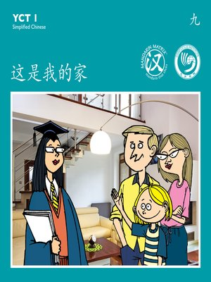 cover image of YCT1 BK9 这是我的家 (This Is My Home)