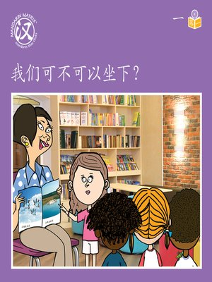 cover image of Story-based Lv1 U1 BK1 我们可不可以坐下? (Can We Sit Down?)
