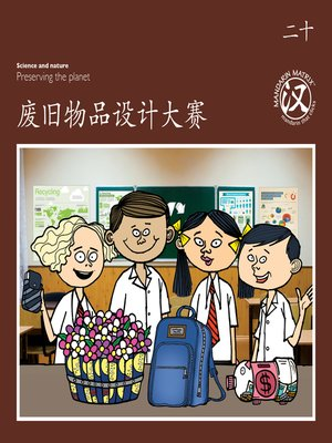 cover image of TBCR BR BK20 废旧物品设计大赛 (Recycling Competition)