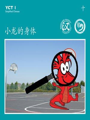 cover image of YCT1 BK10 小龙的身体 (Dragon's Body)