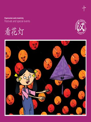 cover image of TBCR PU BK10 看花灯 (Looking At Lanterns)