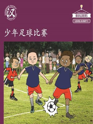 cover image of Story-based Lv8 U1 BK1 一起去练习 (Get Ready for the Game)