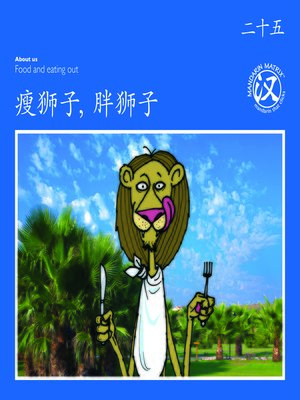 cover image of TBCR BL BK25 瘦狮子,胖狮子 (Skinny Lion, Fat Lion)