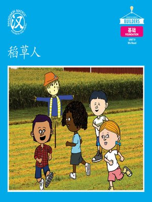 cover image of DLI F U9 BK2 稻草人 (Scarecrow)