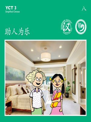 cover image of YCT3 BK8 助人为乐 (Helping People Is A Pleasure)