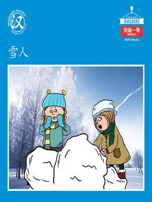 cover image of DLI N1 U6 BK2 雪人 (Snowman)