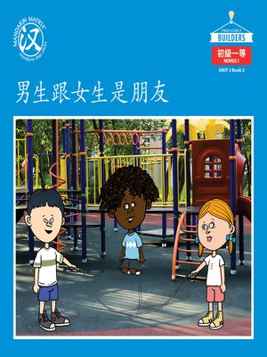 cover image of DLI N1 U3 BK2 男生跟女生是朋友 (Boys And Girls Are Friends)