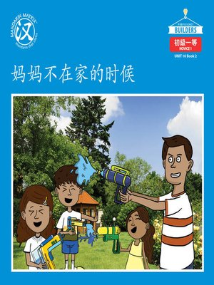 cover image of DLI N1 U10 BK2 妈妈不在家的时候 (When Mom Is Not Home)