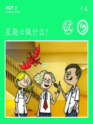 cover image of YCT2 BK15 星期六做什么? (What Will You Do On Saturday?)