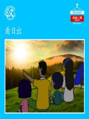 cover image of DLI N2 U9 BK2 看日出 (Seeing The Sunrise)