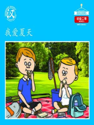 cover image of DLI N2 U6 BK2 我爱夏天 (I Love Summer)