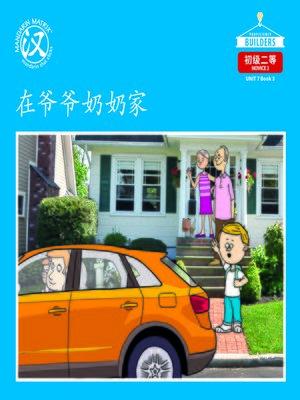 cover image of DLI N2 U7 BK3 在爷爷奶奶家 (At Grandparents' House)
