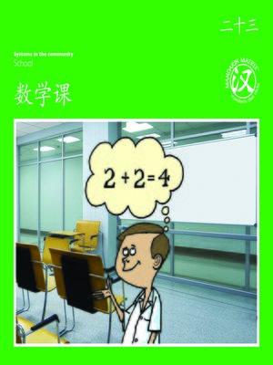 cover image of TBCR GR BK23 数学课 (Maths Lesson)