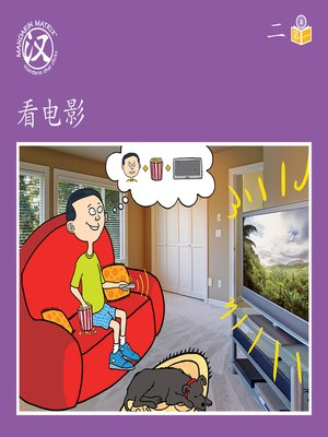 cover image of Story-based Lv3 U2 BK1 看电影 (Watching Movies At Home)