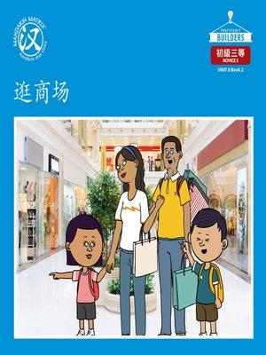 cover image of DLI N3 U8 BK2 逛商场 (Go Shopping)