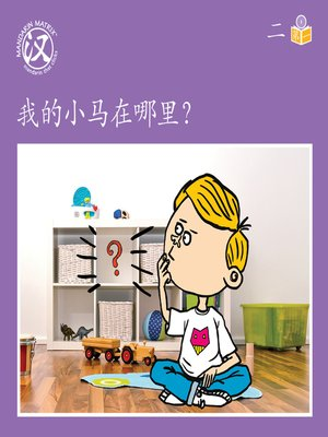 cover image of Story-based Lv1 U2 BK1 我的小马在哪里? (Where's My Little Horse?)