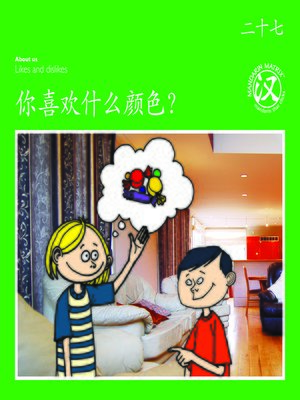 cover image of TBCR GR BK27 你喜欢什么颜色? (What Colour Do You Like?)
