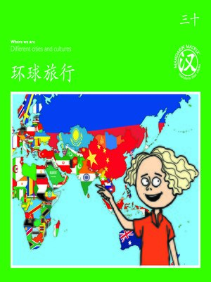 cover image of TBCR GR BK30 环球旅行 (Globe Trotter)