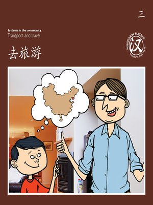 cover image of TBCR BR BK3 去旅游 (Going On A Trip)