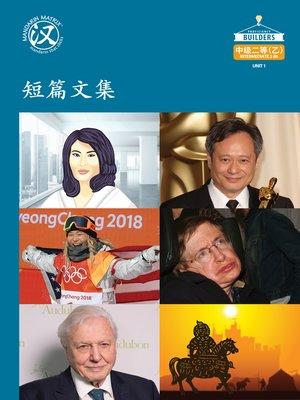 cover image of DLI I2B U1 BK2 第一单元短篇文集 (Unit 1 Short Texts)
